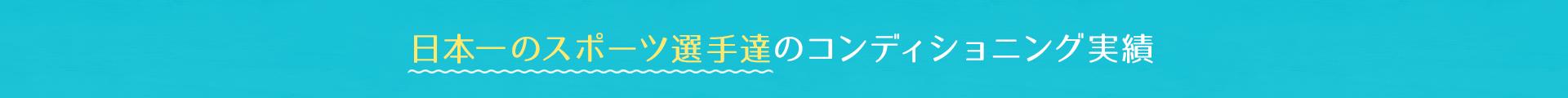 日本一のスポーツ選手達のコンディショニング実績